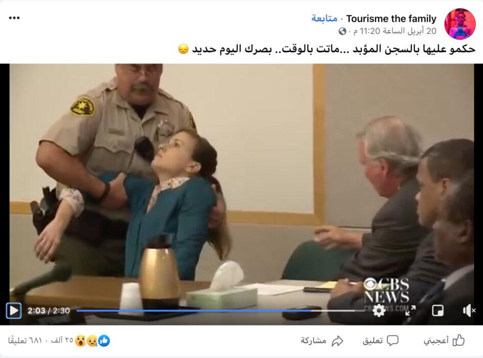 امرأة أغمي عليها خلال جلسة محاكمتها ، ولم يصدر في حقها حكم بالسجن المؤبد