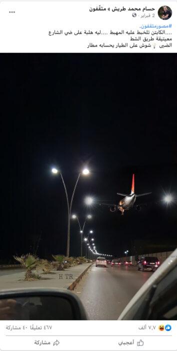 صورة طائرة في مطار معيتيقة الليبي مفبركة