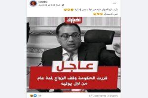 مصدر ادعاء وقف الزواج في مصر لمدة عام زائف فتبينوا