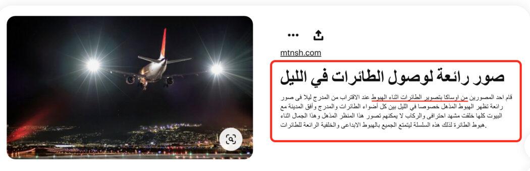 الطائرة لا علاقة لها بمطار معيتيقة الليبي