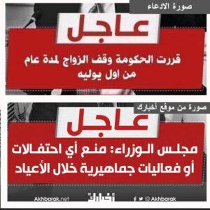 صورة ادعاء وقف الزواج مصر مفبركة فتبينوا