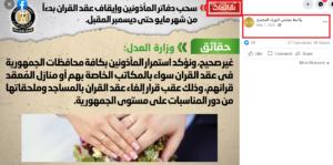 رد رئاسة الوزراء على ادعاء وقف الزواج عام في مصر فتبينوا