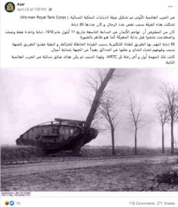مصدر ادعاء الدبابة التي تقودها فرقة نسائية زائف جزئي فتبينوا