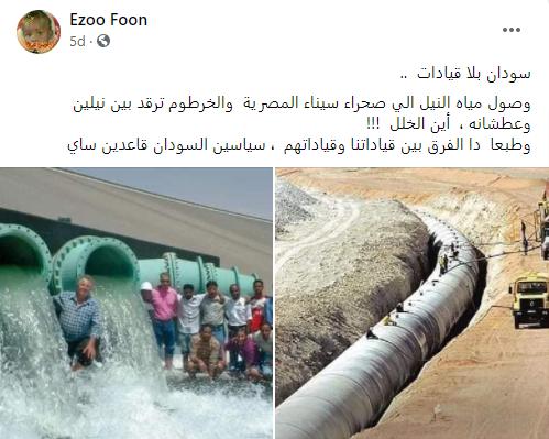 هذه الصور تعود لمشروع النهر الصناعي العظيم في ليبيا وليست في صحراء سيناء المصرية