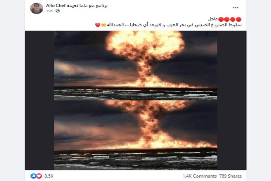 مصدر ادعاء سقوط الصاروخ الصيني مضلل فتبينوا