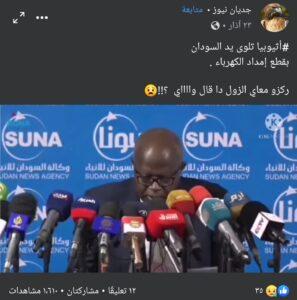 ادعاء إثيوبيا تقطع الكهرباء عن السودان
