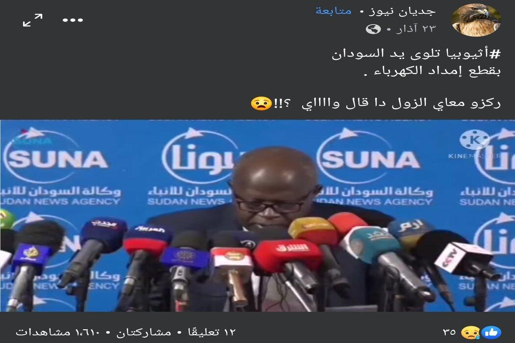 ادعاء اثيوبيا تقطع امداد الكهرباء