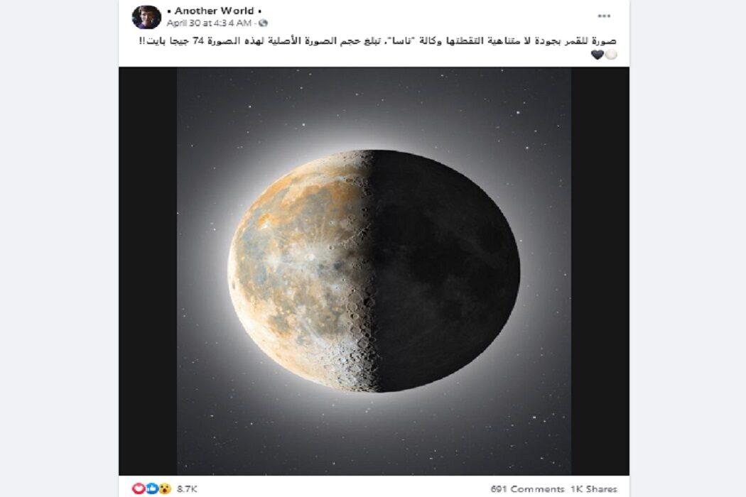 مصدر ادعاء صورة للقمر من وكالة ناسا مضلل فتبينوا
