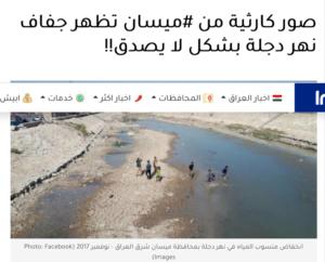جفاف نهر دجلة عام 2017 فتبينوا