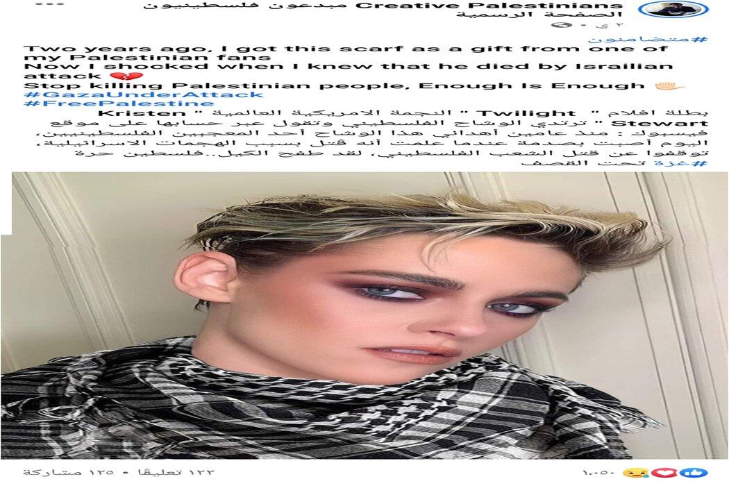 ادعاء كرستين ستيورات ترتدي الوشاح الفلسطيني