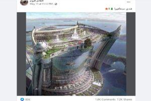 هذا تصميم خيالي وليس فندق في سنغافورة فتبينوا