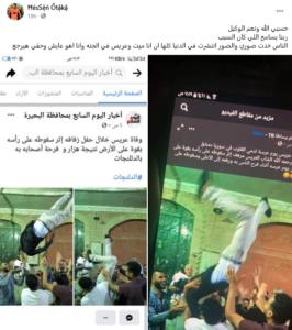 نفي شاب الادعاء من مصر الخبر الكاذب فتبينوا