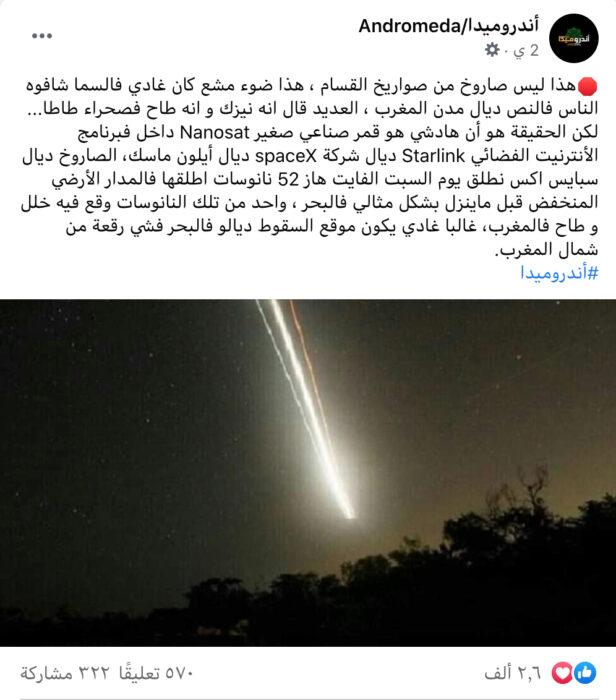 ادعاء سقوط قمر صناعي في المغرب كاذب
