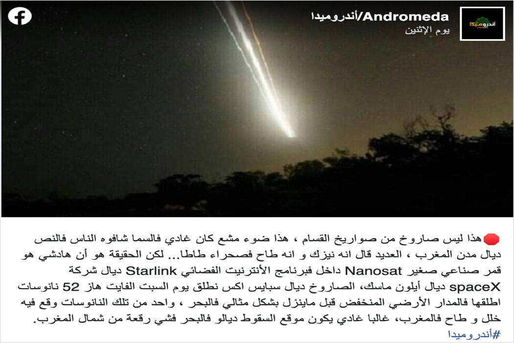 هذه الصورة القديمة تظهر أضواء طائرة تقترب من نيزك في المكسيك وليس سقوط قمر صناعي في المغرب