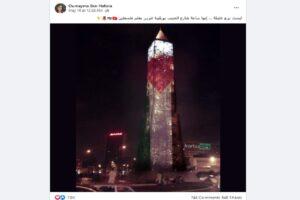 مصدر ادعاء ساعة الحبيب بورقيبة تضع علم فلسطين مفبرك فتبينوا