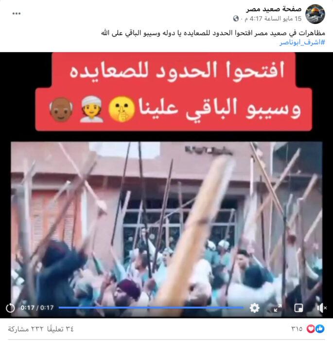 مظاهرة في الصعيد ولا علاقة بالأحداث الأخيرة في غزة