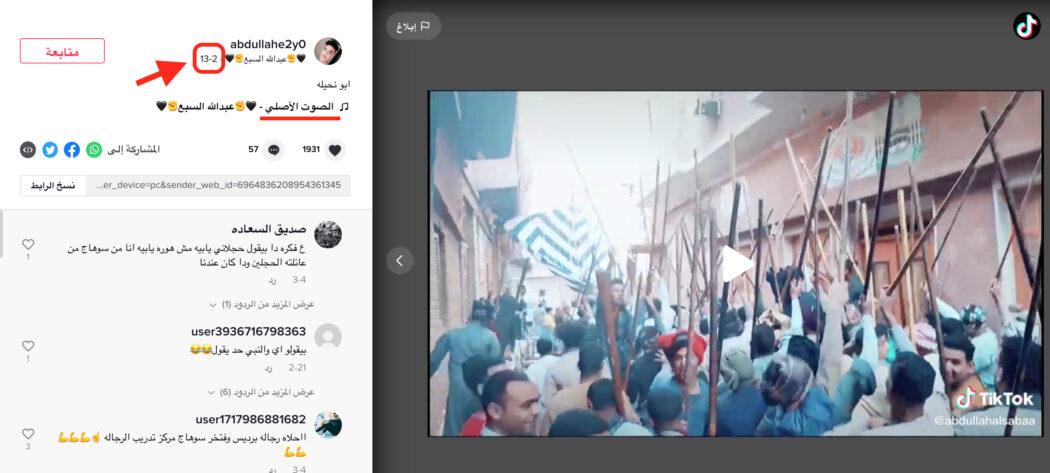 المقطع لا علاقة له بالأحداث الأخيرة في غزة