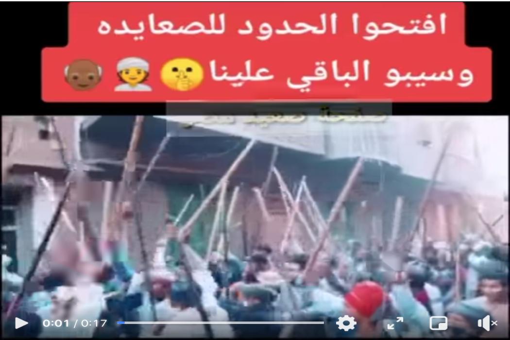 هذا المقطع لا علاقة له بالأحداث التي شهدها قطاع غزة مؤخرا