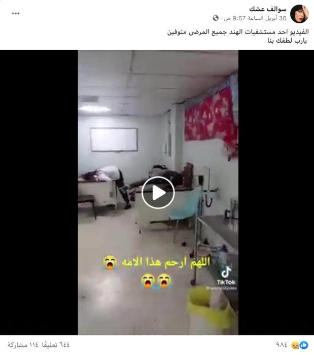 ادعاء يصور إحدى المستشفيات في الهند جميع المرضى فيه متوفون