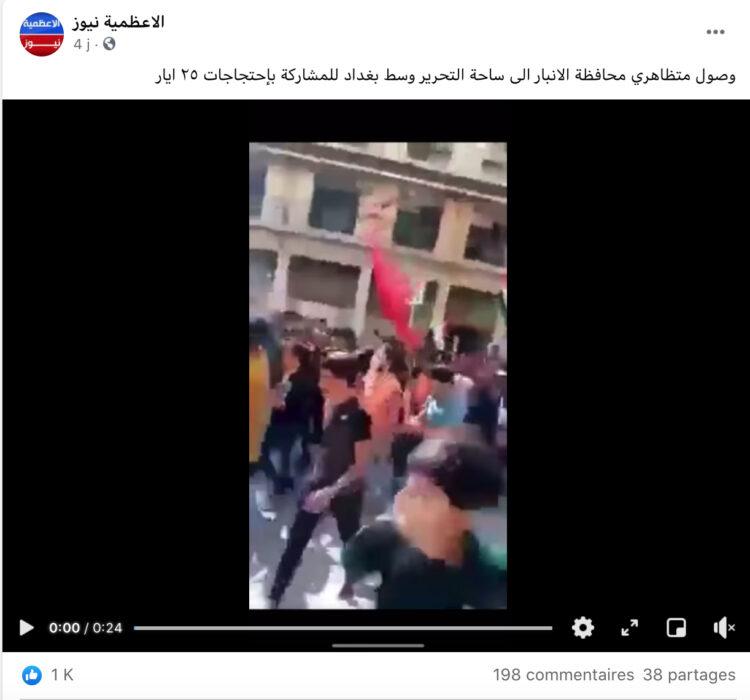 هذا المقطع قديم يعود لعام 2020 مظاهرات في بغداد