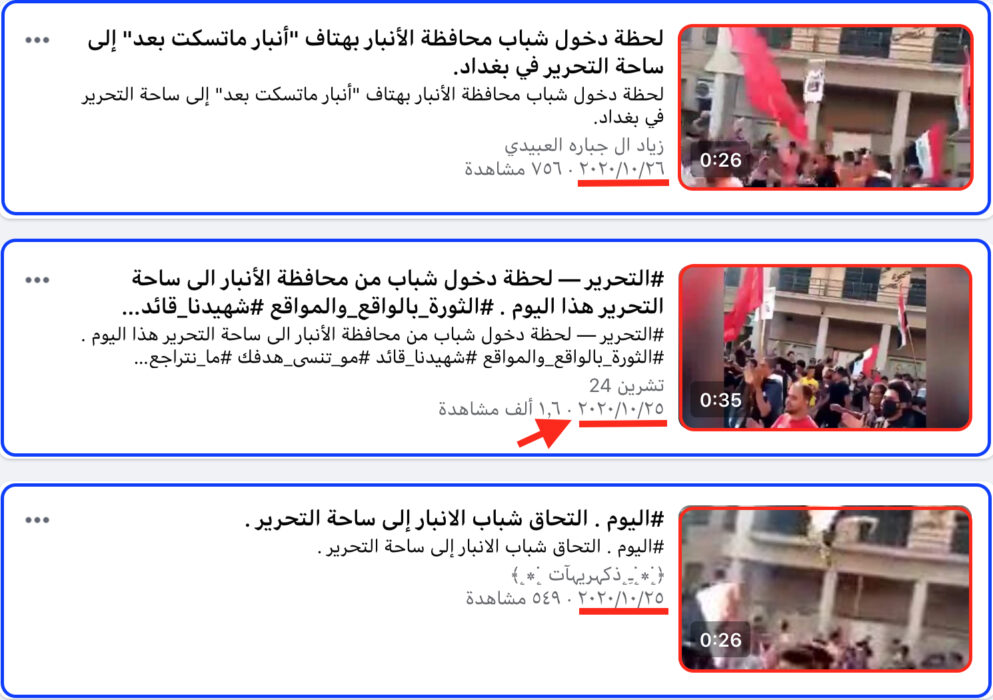المقطع قديم يعود لعام 2020 ولا علاقة له بالمظاهرات التي شهدتها بغداد مؤخرا