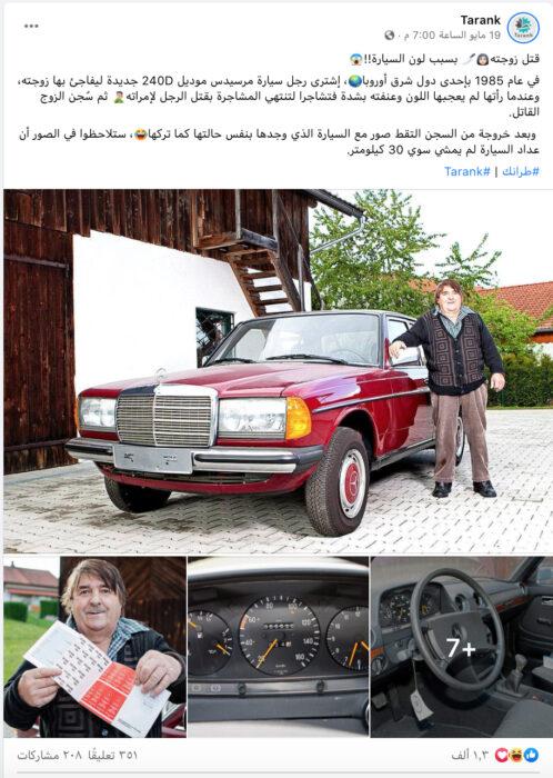 هذا الرجل ألماني ولم يقتل زوجته بسبب الخلاف حول لون سيارته