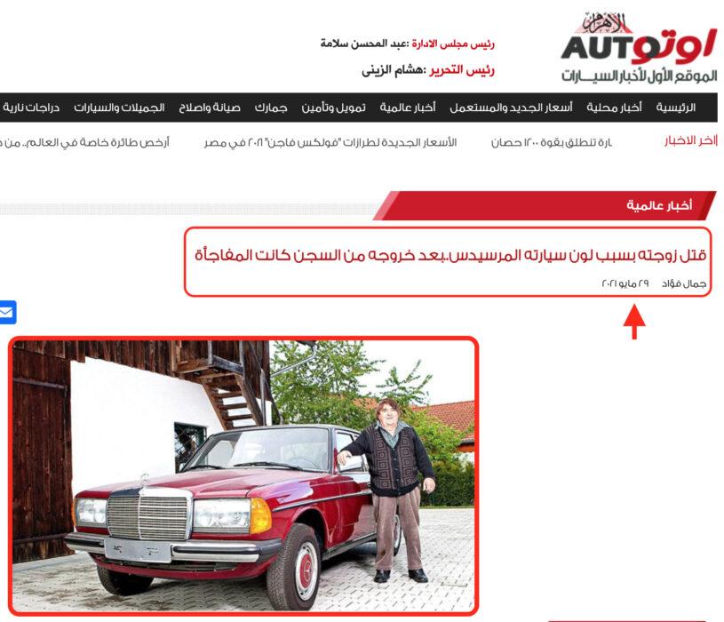 جريدة الأهرام تنشر ادعاء يقتل زوجته بسبب الخلاف حول لون سيارة مرسيدس