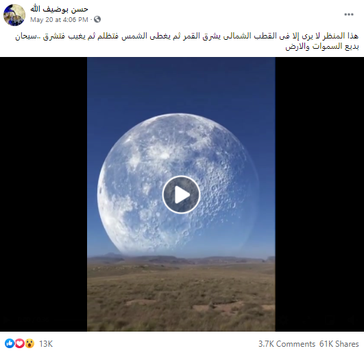 ادعاء شروق الشمس والقمر في القطب الشمالي زائف فتبينوا