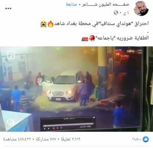 ادعاء احتراق سيارة في بغداد