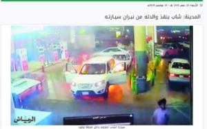 ادعاء حريق سيارة في بغداد