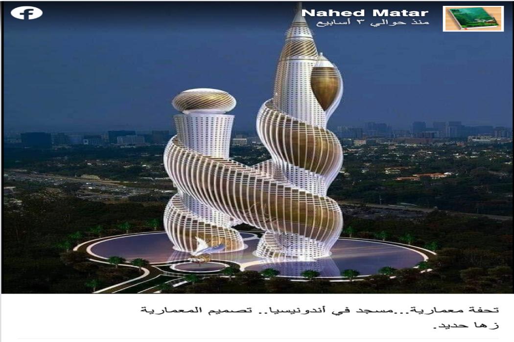 الصورة لا تظهر مسجدا في إندونيسيا بل برجين في دبي الإماراتية