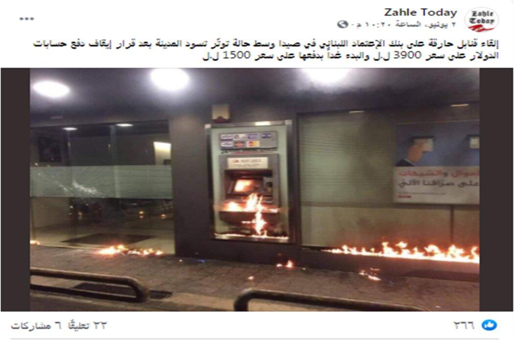 ادعاء احراق بنك في صيدا