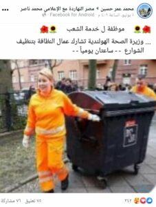 ادعاء وزيرة الصحة الهولندية تنظف الشوارع