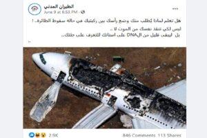 مصدر ادعاء وضع رأسك بين ركبيتيك عند سقوط الطائرة للحفاظ على DNA زائف فتبينوا