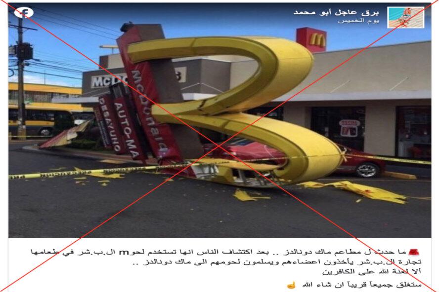 لم تسقط لافتة ماكدونالدز بسبب تهجم الناس عليها بل بفعل رياح قوية