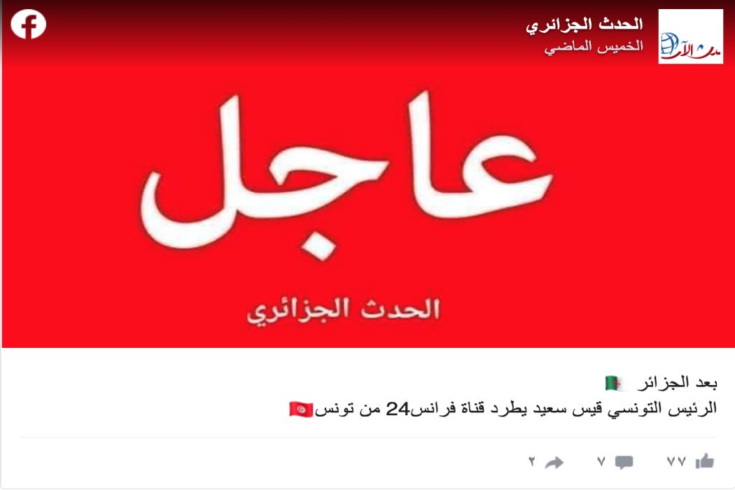 طرد الرئيس التونسي قيس سعيد قناة فرنس 24 غير صحيح