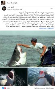 ادعاء سمكة قرش بيضاء أنثى وصياد سمك أسترالي فتبينوا