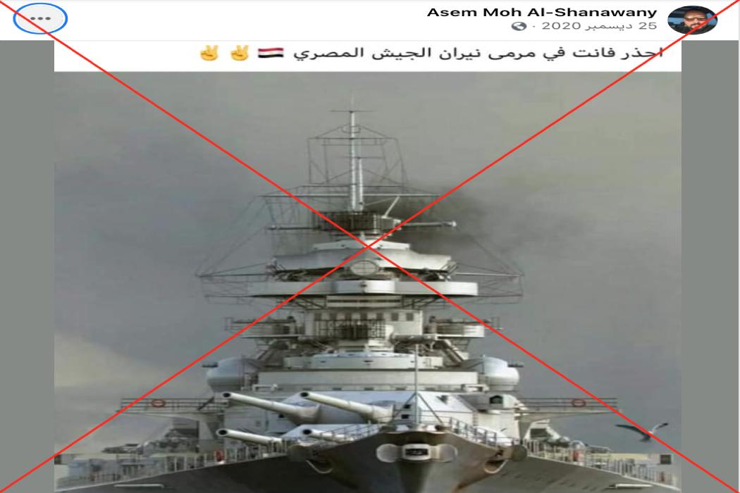 مجرد خلفية لعبة فيديو ولا علاقة لخا بالجيش المصري