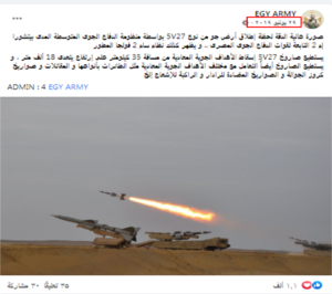 ادعاء تدريبات مشتركة بين مصر والسودان