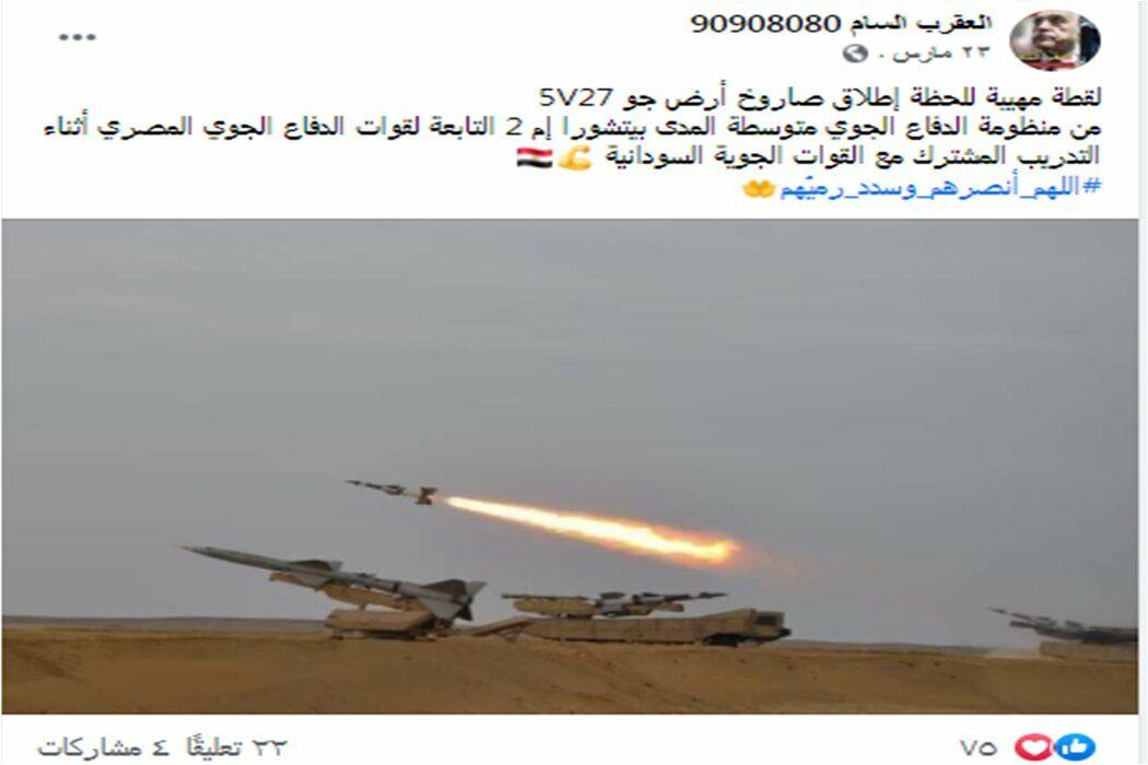 ادعاء تدريب مشترك بين مصر والسودان