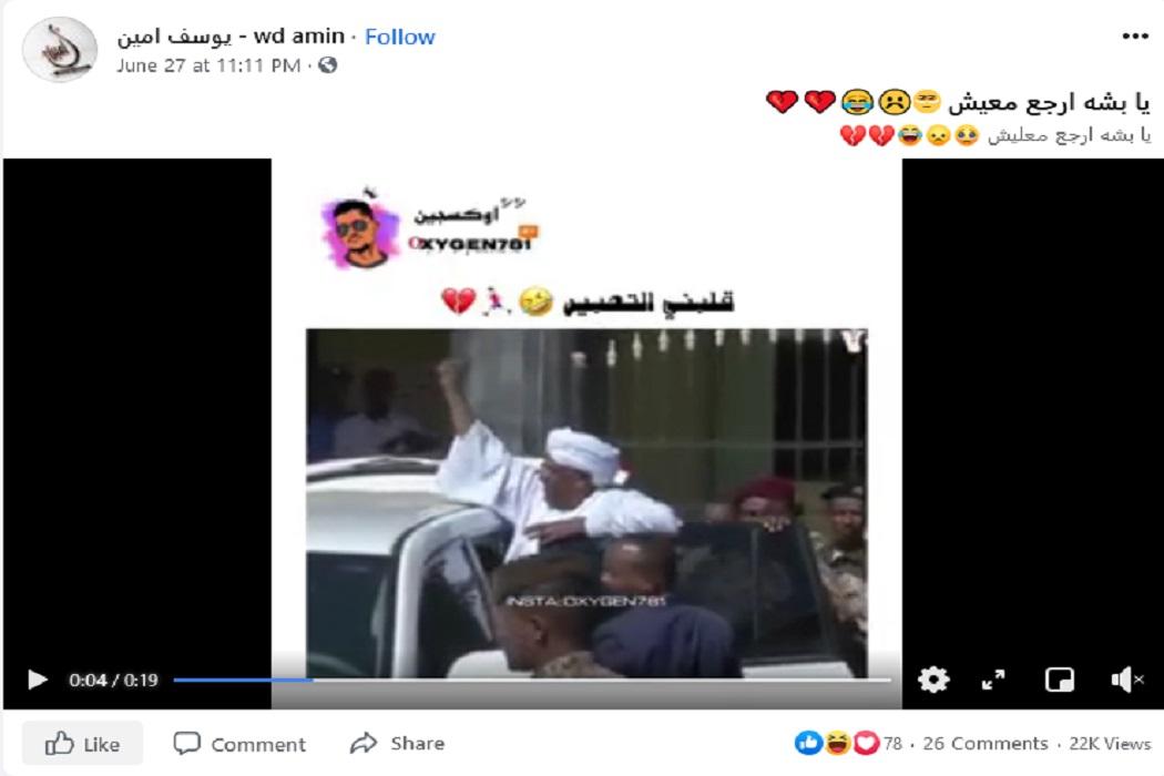 هتافات لرئيس السودان السابق البشير المقطع صوته مركب فتبينوا