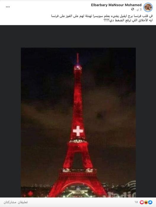 برج إيفل لم يضأ بألوان علم سويسرا