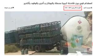 ادعاء حادث في تونس