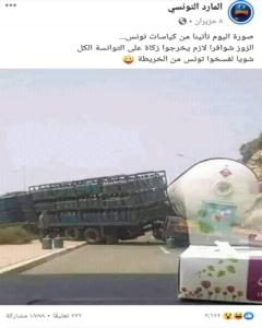 ادعاء حادث تونس