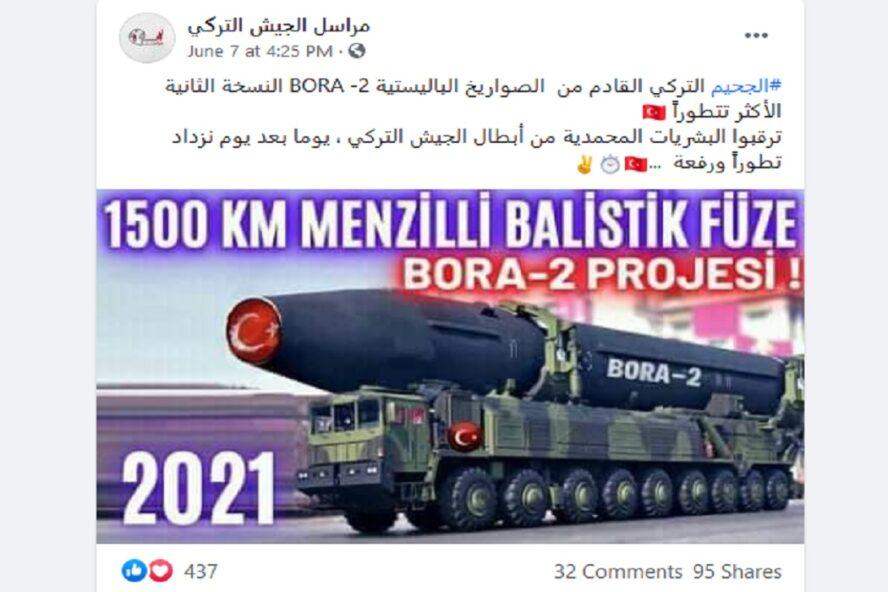 مصدر ادعاء الصاروخ الباليستي التركي زائف والصورة مفبركة فتبينوا
