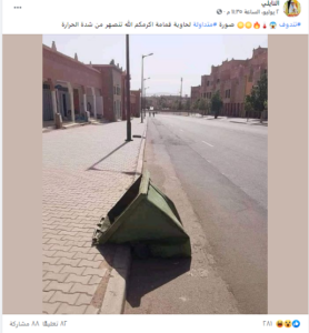 مصدر ادعاء حاوية القمامة التي تنصهر من حرارة الصيف في الجزائر مضلل فتبينوا