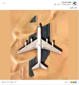 ادعاء صورة مطار الكويت