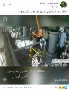 ادعاء تبخر عالم ايراني