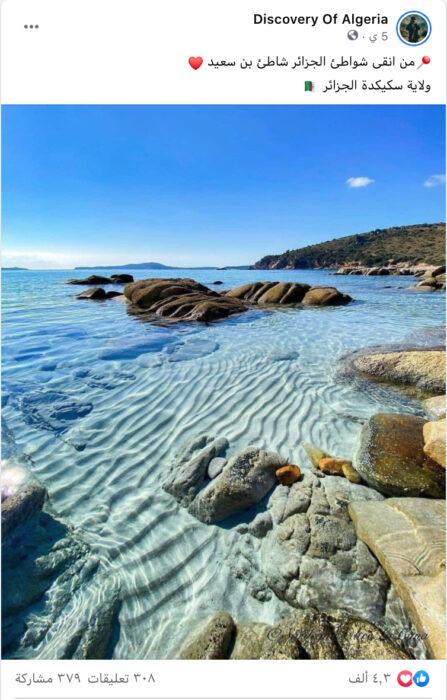 الصورة تظهر شاطئا في جزيرة سردينيا الإيطالية وليس سكيكدة الجزائرية