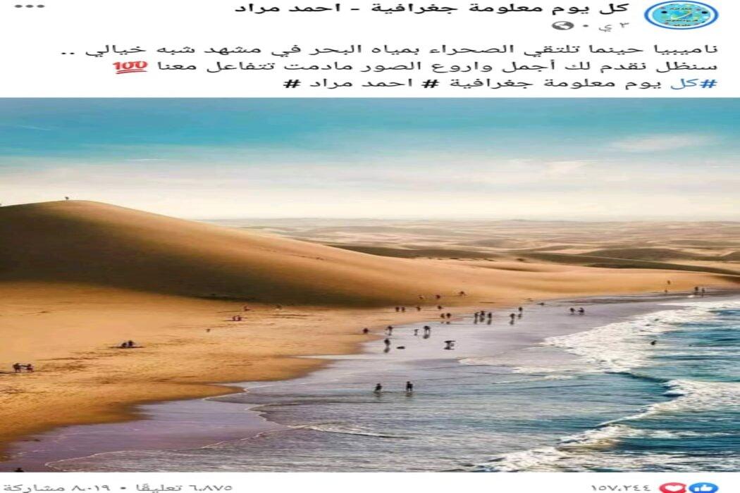 ادعاء صحراء ناميبيا